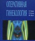 Медицинские книги по гинекологии.