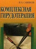 Медицинские книги по гирудотерапии.