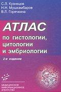 Медицинские книги по гистологии.