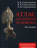Медицинские книги по анатомии.