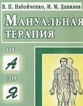 Медицинские книги по мануальной терапии.