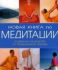 Медицинские книги по медитации.