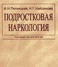 Медицинские книги по наркологии.