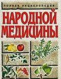 Медицинские книги по народной медицине.