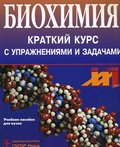 Медицинские книги по биохимии.