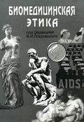 Медицинские книги по биоэтике.