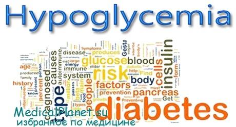 http://medicalplanet.su/gormonalnie_narushenia/Img/gipoglikemia_pri_diabete.jpg