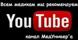 Видео по медицине от MedUniver.com