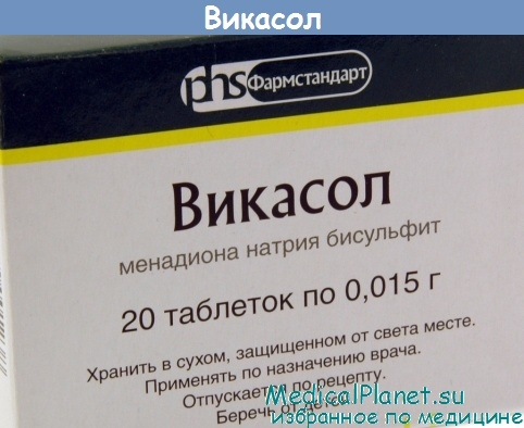 Витамин К - викасол
