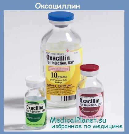 оксацилллин