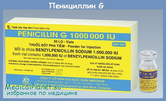 Показания и противопоказания пенициллина G - по инструкции