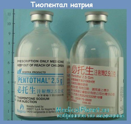 Тиопентал-натрия для внутривенных анестетиков